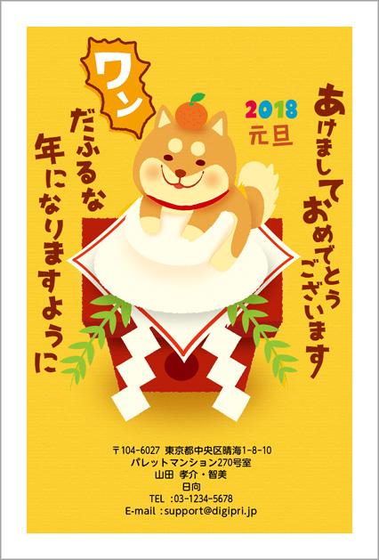 年賀状印刷2018・写真入り年賀状のDigipri(デジプリ)|安い!早い!簡単!キレイ!