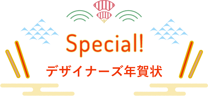 Special! デザイナーズ年賀状